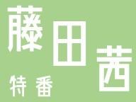 藤田茜特番(仮)