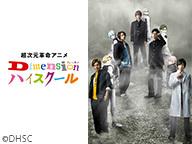 超次元革命アニメ『Dimensionハイスクール』2話上映会