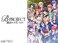 「B-PROJECT~絶頂*エモーション~」1話~3話振り返り上映会