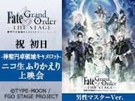 祝 初日「Fate/Grand Order THE STAGE -神聖円卓領域キャメロット-」【男性マスター】 ニコ生ふりかえり上映会