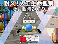 【ARTILIFE】31時間耐久!人工生命観察@闘会議2019
