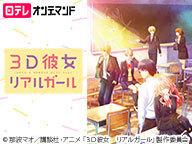 「3D彼女 リアルガール」14話上映会