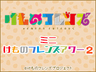「ミニけものフレンズアワー2」1話上映会