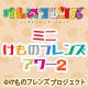 「ミニけものフレンズアワー2」#10上映会
