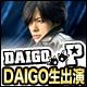 【 DAIGO P 】~DAIGOがアナタのおもちゃ!!!~/ ゲスト : 新浜レオンさん