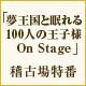 舞台「夢王国と眠れる100人の王子様 On Stage」開幕直前稽古場特番