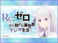 Re:ゼロから始める異世界ラジオ生活 第39回