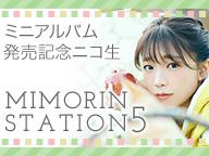 三森すずこミニアルバム発売記念ニコ生「MIMORIN STATION 5」