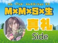 USEN【M×M×S×生】真礼side
