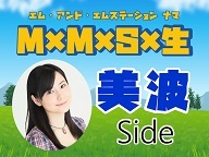 USEN【M×M×S×生】美波side