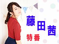 藤田茜特番 presented by 伏見つかさチャンネル