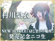 村川梨衣 NEW SINGLE「はじまりの場所」発売記念ニコ生