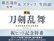 耶雲哉治監督&スタッフ生出演「映画刀剣乱舞」祝ヒット記念特番