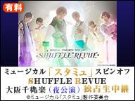 【独占生中継】ミュージカル「スタミュ」SHUFFLE REVUE 大阪千穐楽(夜公演)
