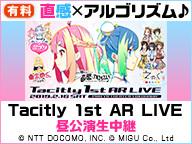 「直感xアルゴリズム♪ Tacitly 1st AR LIVE」昼公演生中継