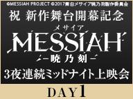 祝 新作舞台開幕記念『メサイア -暁乃刻-』3夜連続ミッドナイト上映会 DAY1