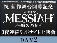 祝 新作舞台開幕記念『メサイア-悠久乃刻-』3夜連続ミッドナイト上映会 DAY2