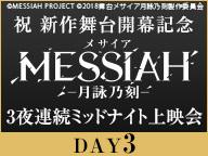 祝 新作舞台開幕記念『メサイア-月詠乃刻-』3夜連続ミッドナイト上映会 DAY3