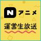 第2話 アニメを語ろう『Nアニメ運営生放送』