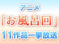♨アニメ「お風呂回」11作品一挙放送