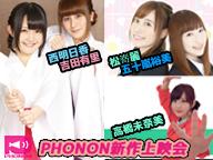 PHONON新作上映会【今日雨・西神社・まついが・みナシ!】
