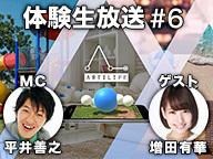 ARTILIFE 体験生放送 #6【公式生放送枠】