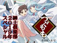 つぐもも紳士倶楽部2019年スペシャル&アニメ全12話一挙放送