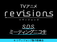 TVアニメ「revisions リヴィジョンズ」S.D.S.ミーティングニコ生 第5回
