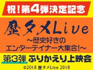 祝・第4弾決定記念「歴タメLive ~歴史好きのエンターテイナー大集合!~ 」第3弾 ふりかえり上映会