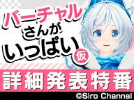 【電脳少女シロ出演】リアルイベント「バーチャルさんがいっぱい」詳細発表特番