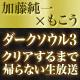 【 #加藤純一 × #もこう 】「SEKIRO」発売直前!「ダークソウル3」クリアするまで帰らない生放送
