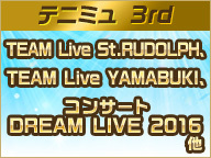 【テニミュ 3rd】TEAM Live St.RUDOLPH、TEAM Live YAMABUKI、コンサート DREAM LIVE 2016 他