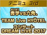 【テニミュ 3rd】青学(せいがく)vs六角、TEAM Live HYŌTEI、コンサート DREAM LIVE 2017