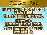【テニミュ 1st】in winter 2004-2005 side 山吹 feat. 聖ルドルフ学院、コンサート Dream Live 2nd、The Imperial Match 氷帝学園 他