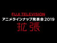 FUJI TELEVISION アニメラインナップ発表会2019