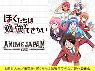 【AnimeJapan 2019】TVアニメ「ぼくたちは勉強ができない」スペシャルステージ