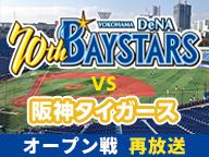 プロ野球◆DeNA vs 阪神 オープン戦