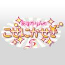 西明日香&荻野可鈴