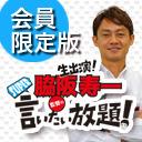 スーパーGTほか2019年 脇阪寿一 体制発表!