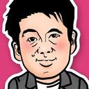 堀江貴文と藤田晋のビジネスジャッジ