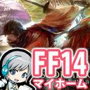 ユニ「FF14」実況