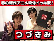 『つづきみ』吉田尚記アナと春の新作アニメPVを一気観するイベント生中継