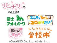 『富士アオイ公園 』『ユニティちゃんはコロがりたい』『聞いてよしすたあ!』『ひなたちゃんは登校中』/ 「バーチャルさんはみている」振り返り一挙放送