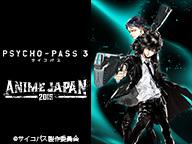 【AnimeJapan 2019】『PSYCHO-PASS サイコパス』スペシャルステージ