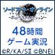「ソードアート・オンライン -ホロウ・リアリゼーション-」48時間ゲーム実況