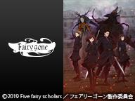 """TVアニメ「Fairy gone フェアリーゴーン」妖精ゼミナール 略して """"よゼミ!"""""""
