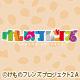けものフレンズ ニコ生特番『けものフレンズアワー2』 第9回(通算29回目)