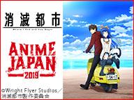 【AnimeJapan 2019】TVアニメ「消滅都市」放送直前スペシャルステージ