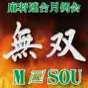 【麻雀】無双-MUSOU- 麻将連合月例会#20 決勝【関西】