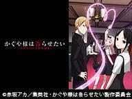 TVアニメ『かぐや様は告らせたい~天才たちの恋愛頭脳戦~』秀知院学園 第2回ニコ生徒総会